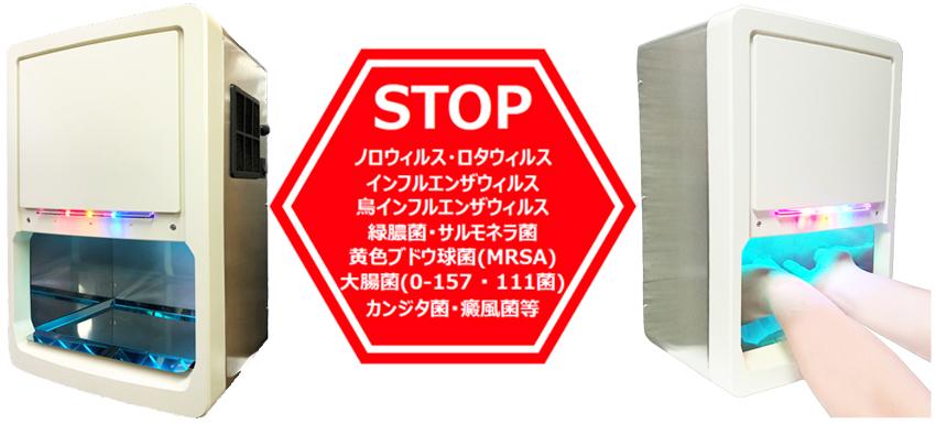 自動手指除菌乾燥器 スーパークリアレディ
