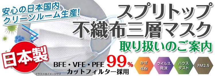 日本製不織布マスク「スプリトップ不織布三層マスク」取り扱いのご案内
