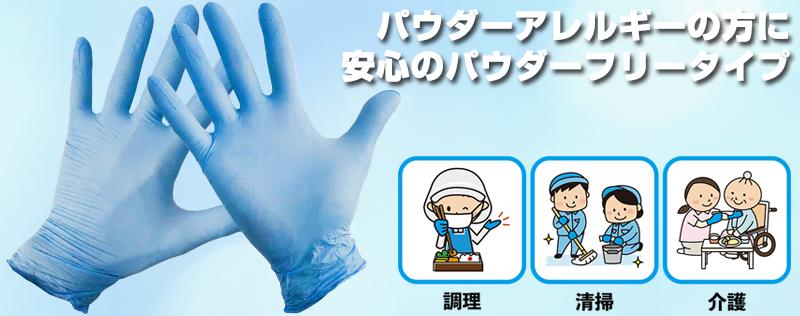 ニトリル手袋(パウダーフリー)
