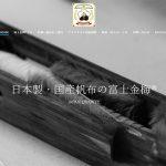 日本製・国産帆布の富士金梅®公式サイト