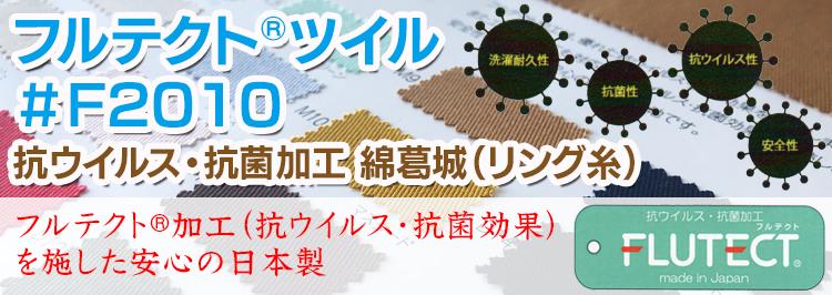 フルテクト®ツイル #F2010【抗ウイルス・抗菌加工 綿葛城(リング糸)】