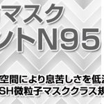 日本製感染予防マスク「プリベントN95」