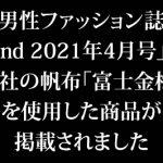 男性ファッション誌「2nd 2021年4月号」に弊社の帆布「富士金梅」を使用した商品が掲載されました