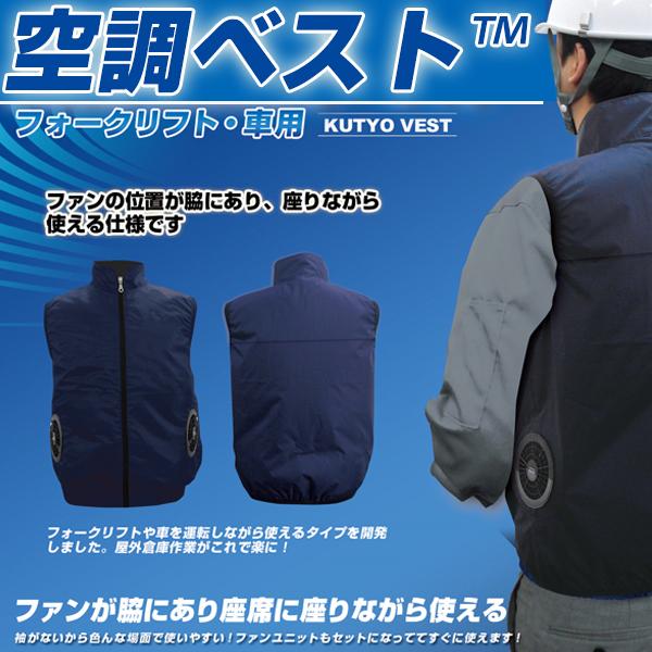空調ベスト(車・フォークリフト用/ハーネス対応)フルセット