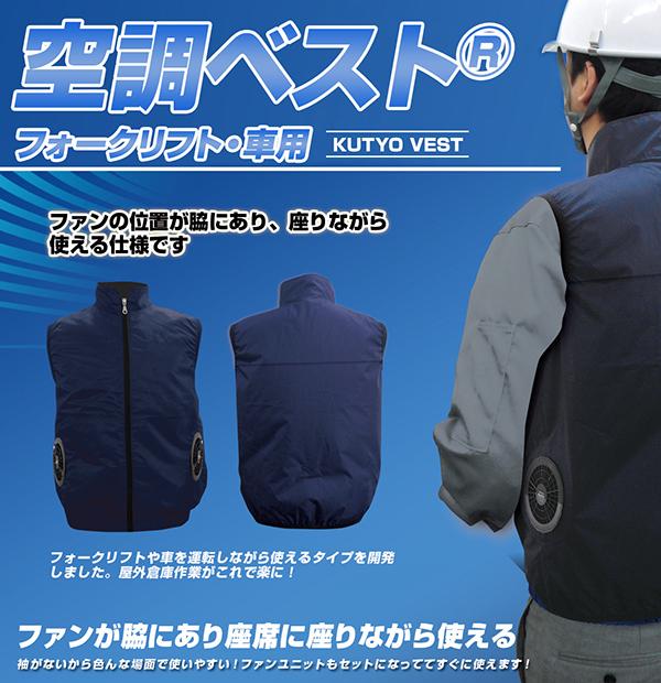 空調ベスト®(車・フォークリフト用/ハーネス対応)フルセット