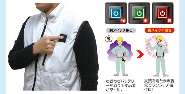 ラクラク操作の胸スイッチ仕様