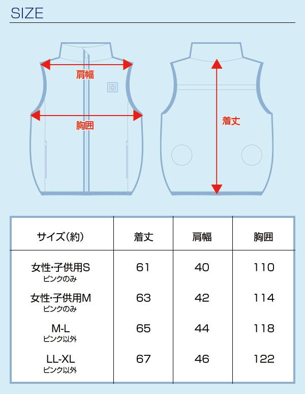 胸スイッチ式空調ベスト(ハーネス対応)フルセット サイズ