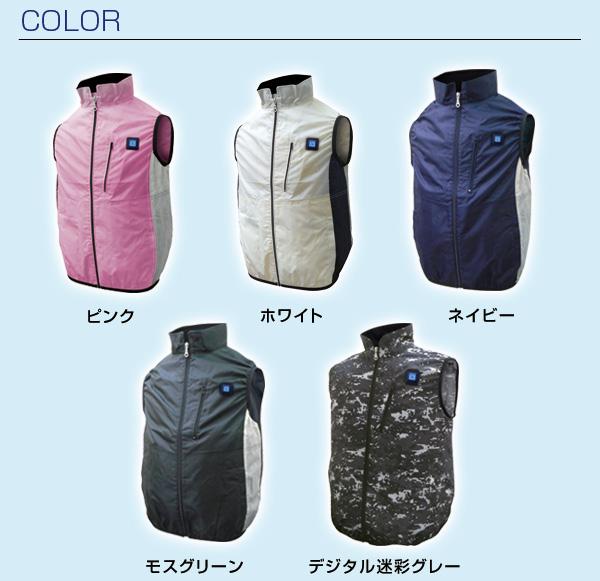 胸スイッチ式空調ベスト(ハーネス対応)フルセット カラー