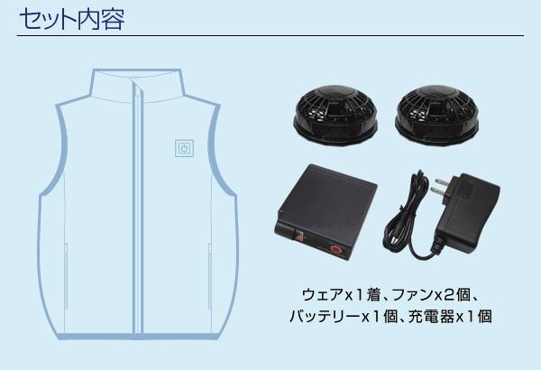 胸スイッチ式空調ベスト(ハーネス対応)フルセット セット内容
