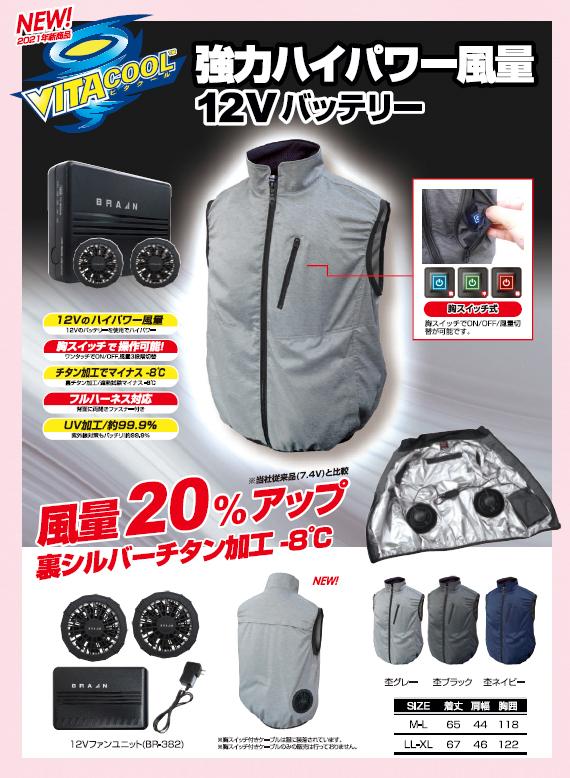 12V/胸スイッチ式 空調ベスト®(フルハーネス対応)フルセット 裏シルバーチタン加工