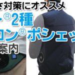 熱中症対策・暑さ対策にオススメの「空調ベスト®2種&空調エアコンポシェット」取り扱いのご案内