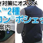 熱中症対策・暑さ対策にオススメの「空調ベスト™2種&空調エアコンポシェット」取り扱いのご案内