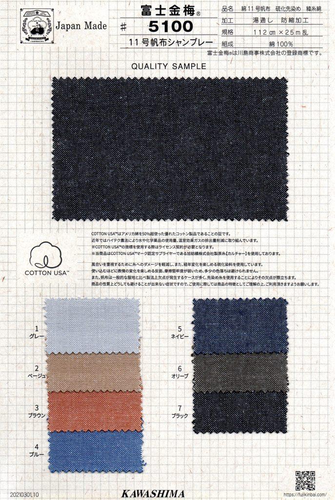 富士金梅® 11号帆布シャンブレー #5100
