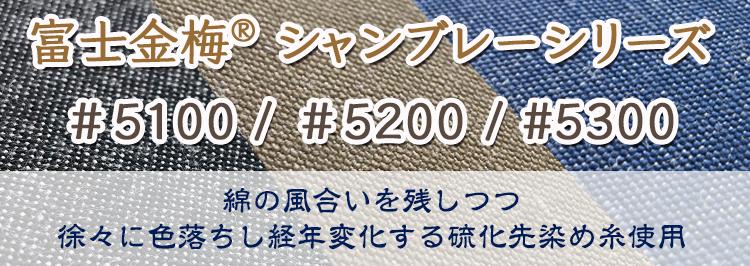 テキスタイル事業部 富士金梅® シャンブレーシリーズ3商品【#5100 #5200 #5300】をUPしました。