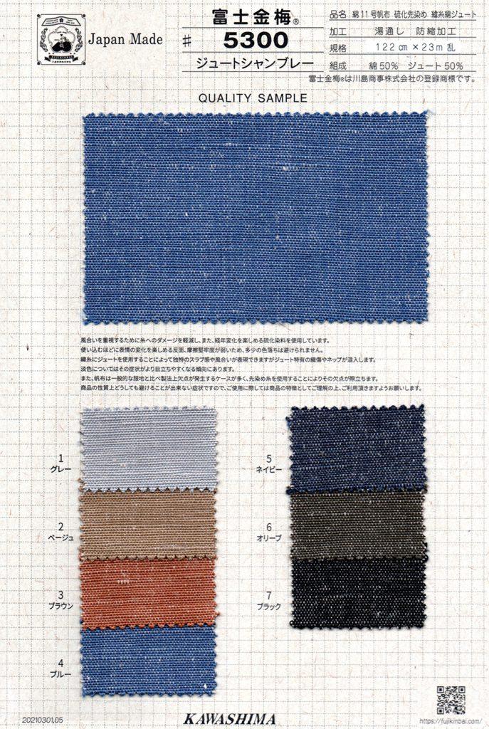 富士金梅® ジュートシャンブレー #5300