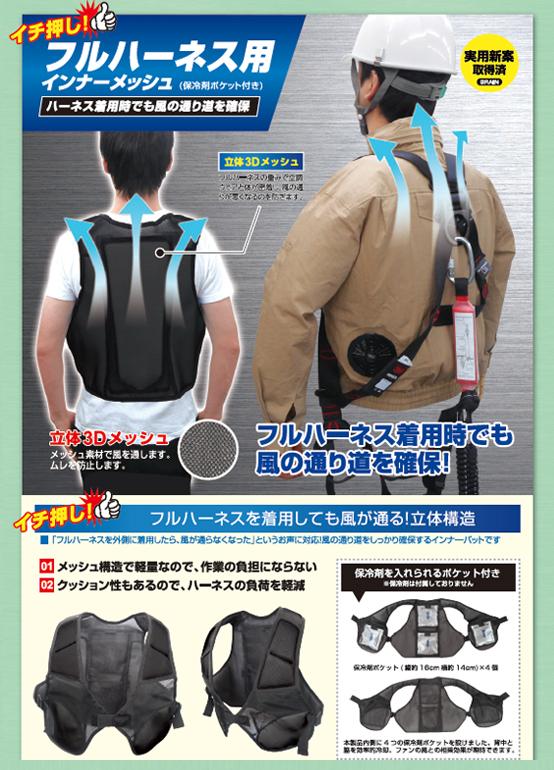 フルハーネス専用インナーパット(保冷剤ポケット付き)