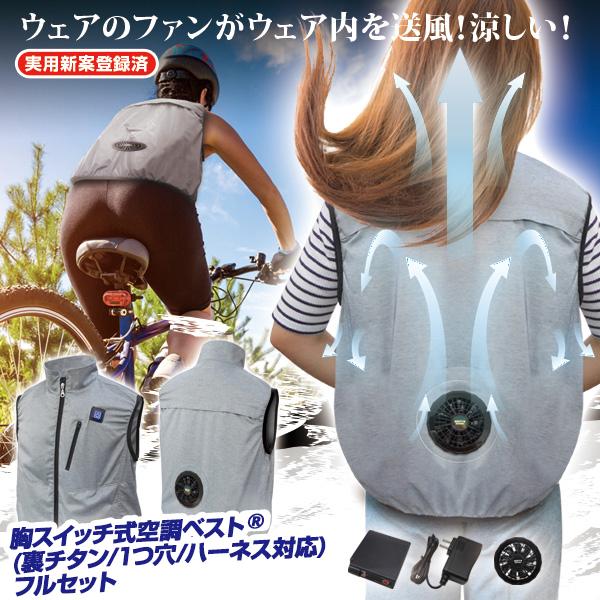 胸スイッチ式空調ベスト®(裏チタン/1つ穴/ハーネス対応)フルセット