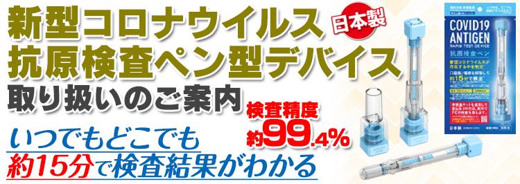 日本製 新型コロナウイルス抗原検査ペン型デバイス取り扱いのご案内