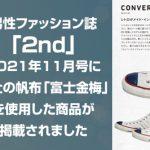 男性ファッション誌「2nd 2021年11月号」に弊社の帆布「富士金梅」を使用した商品が掲載されました