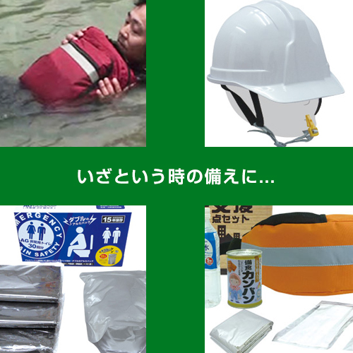 防災対策商品