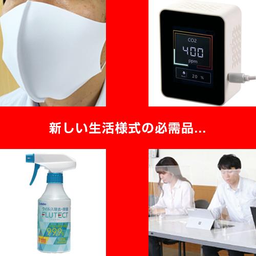 感染拡大防止対策商品