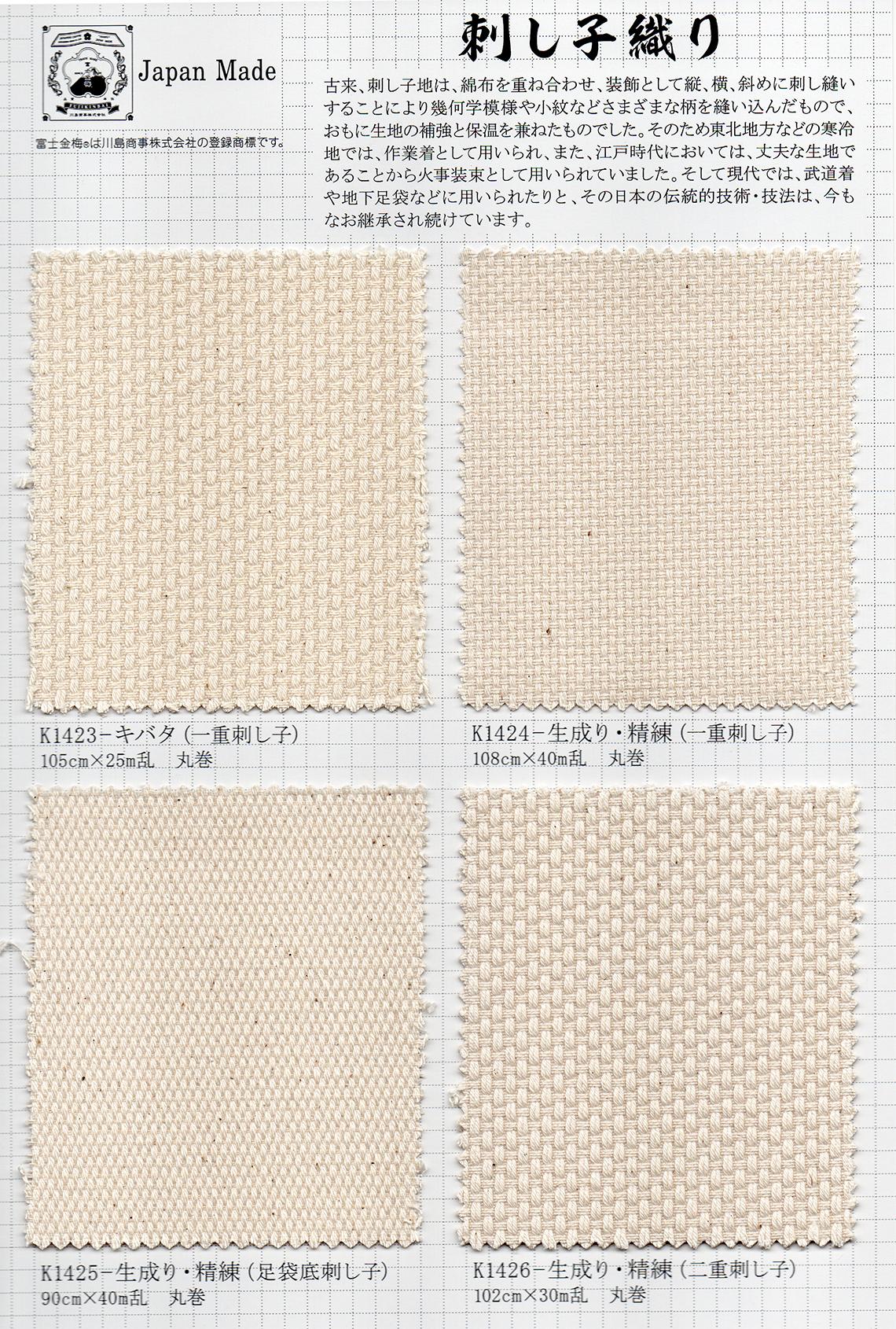 刺し子織り