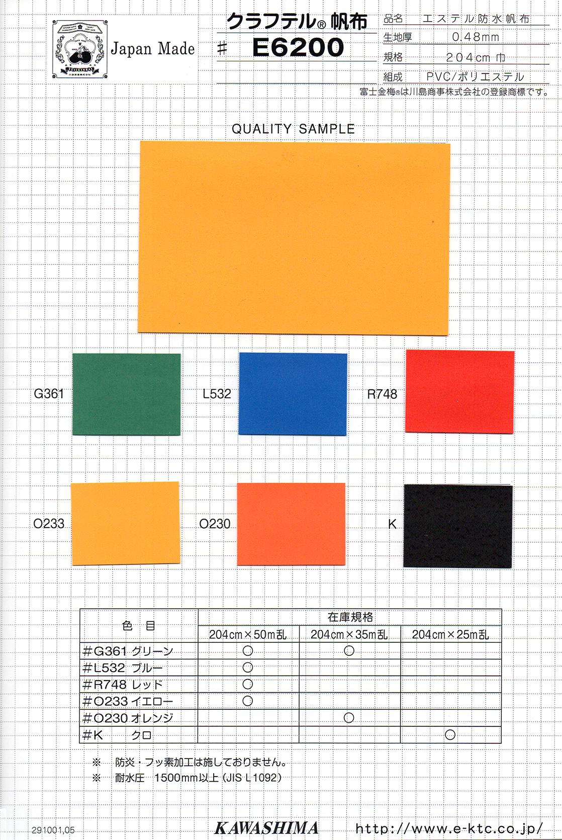 クラフテル® 帆布#E6200