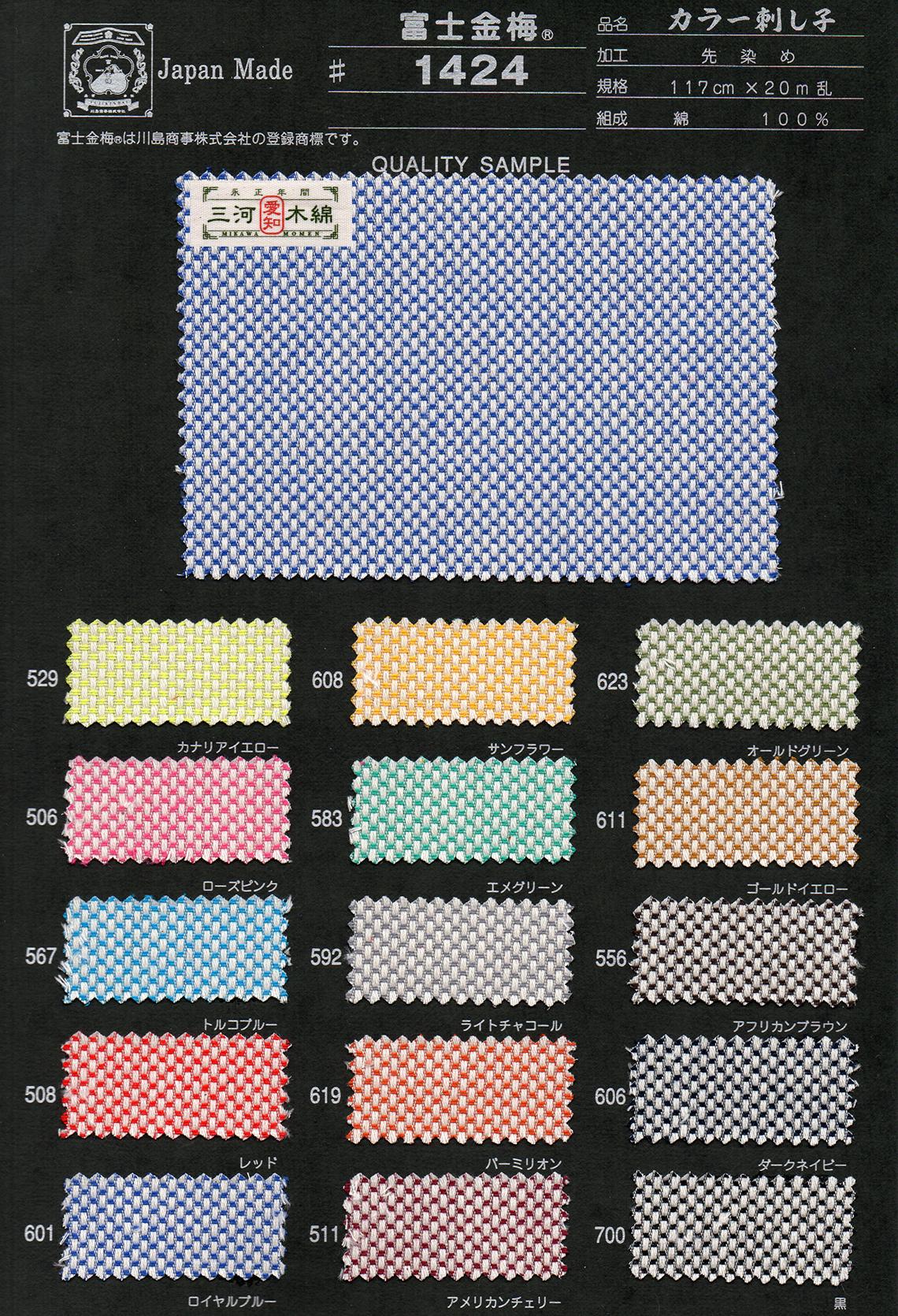 富士金梅#1424(カラー刺し子)